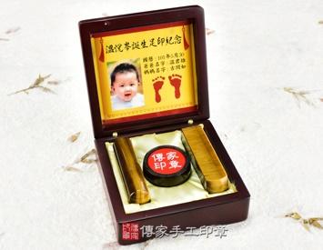 嬰兒雙寶:高級烤漆木盒(可放印泥款式)、彩色足印照片、臍帶印章、胎毛印章