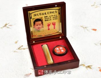 嬰兒雙寶:高級烤漆木盒(可放印泥款式)、金足印照片、臍帶印章、胎毛印章