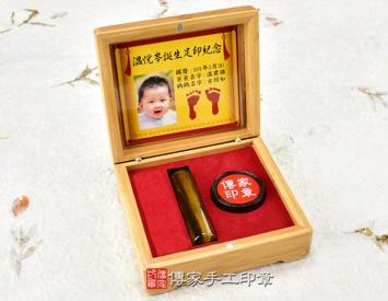 嬰兒雙寶:高級竹盒(可放印泥款式)、彩色足印照片、臍帶印章、胎毛印章
