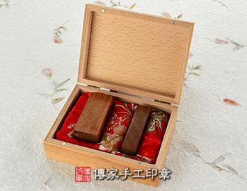 公司印章木盒、公司印章竹盒、公司印章盒、公司印章實木木盒、公司大小印章木盒、木盒雷射、木盒盪金、木盒激光、公司大小印章盒
