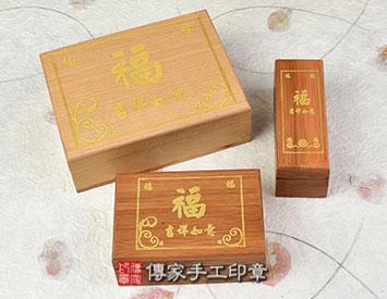 五福臨門天然竹盒、五福臨門高級櫸木盒、竹盒、個人印章盒子、個人章竹盒、公司大小章竹盒、木盒、個人印章木盒、公司大小章木盒、櫸木木盒、實木木盒、實木個人印章盒子