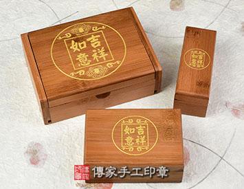 吉祥如意天然竹盒、吉祥如意高級櫸木盒、竹盒、個人印章盒子、個人章竹盒、公司大小章竹盒、木盒、個人印章木盒、公司大小章木盒、櫸木木盒、實木木盒、實木個人印章盒子