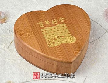 愛心木盒、愛心竹盒、結婚印章木盒、結婚印章竹盒、結婚印章盒、結婚印章實木木盒、結婚印章櫸木木盒、愛心印章木盒、愛心印章竹盒、愛心印章櫸木木盒、愛心印章盒、結婚印章愛心木盒