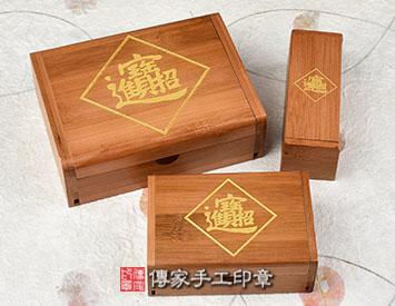 招財進寶(第一款)天然竹盒、竹盒、個人印章盒子、個人章竹盒、公司大小章竹盒、木盒、個人印章木盒、公司大小章木盒、櫸木木盒、實木木盒、實木個人印章盒子