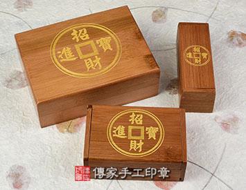 招財進寶(第二款)天然竹盒、招財進寶(第二款)高級櫸木盒、竹盒、個人印章盒子、個人章竹盒、公司大小章竹盒、木盒、個人印章木盒、公司大小章木盒、櫸木木盒、實木木盒、實木個人印章盒子