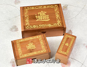 招財進寶(第三款)天然竹盒、竹盒、個人印章盒子、個人章竹盒、公司大小章竹盒、木盒、個人印章木盒、公司大小章木盒、櫸木木盒、實木木盒、實木個人印章盒子
