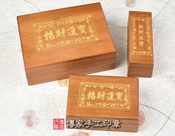 招財進寶(第四款)天然竹盒、招財進寶(第四款)高級櫸木盒、竹盒、個人印章盒子、個人章竹盒、公司大小章竹盒、木盒、個人印章木盒、公司大小章木盒、櫸木木盒、實木木盒、實木個人印章盒子