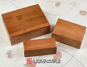 個人印章盒子、竹盒、個人章竹盒、木盒、個人印章木盒、櫸木木盒、實木木盒、實木個人印章盒子