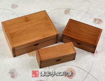 竹盒、個人印章盒子、個人章竹盒、公司大小章竹盒、木盒、個人印章木盒、公司大小章木盒、櫸木木盒、實木木盒、實木個人印章盒子