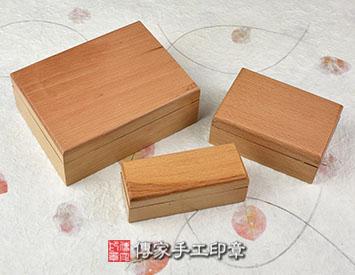 櫸木木盒、實木木盒、實木個人印章盒子、竹盒、個人印章盒子、個人章竹盒、公司大小章竹盒、木盒、個人印章木盒、公司大小章木盒、