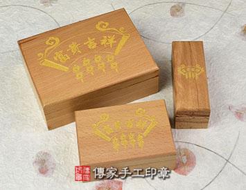 富貴吉祥(第一款)天然竹盒、(第一款)高級櫸木盒、竹盒、個人印章盒子、個人章竹盒、公司大小章竹盒、木盒、個人印章木盒、公司大小章木盒、櫸木木盒、實木木盒、實木個人印章盒子