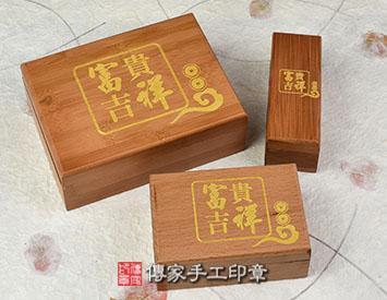 富貴吉祥(第二款)天然竹盒、富貴吉祥(第二款)高級櫸木盒、竹盒、個人印章盒子、個人章竹盒、公司大小章竹盒、木盒、個人印章木盒、公司大小章木盒、櫸木木盒、實木木盒、實木個人印章盒子
