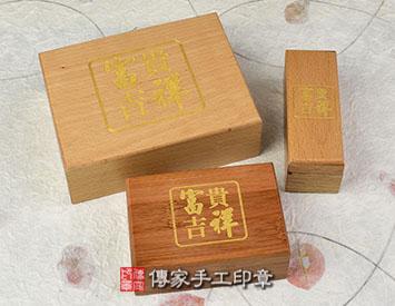 富貴吉祥(第三款)天然竹盒、富貴吉祥(第三款)高級櫸木盒、竹盒、個人印章盒子、個人章竹盒、公司大小章竹盒、木盒、個人印章木盒、公司大小章木盒、櫸木木盒、實木木盒、實木個人印章盒子