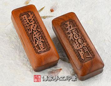 高級仙家印泥,印章專用墊,印章盒,印章袋,印章木盒,高級艾絨印泥,艾草印泥,光明印泥。