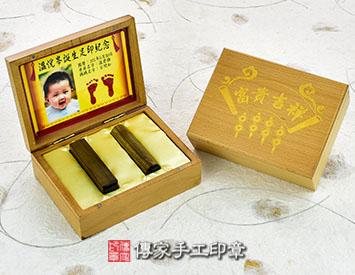 嬰兒雙寶:高級櫸木木盒(天地開合款式三)、彩色足印照片、臍帶印章、胎毛印章