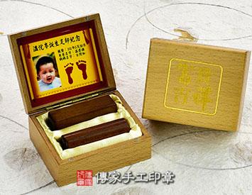 嬰兒雙寶:高級櫸木木盒(天地開合款式二)、彩色足印照片、臍帶印章、胎毛印章