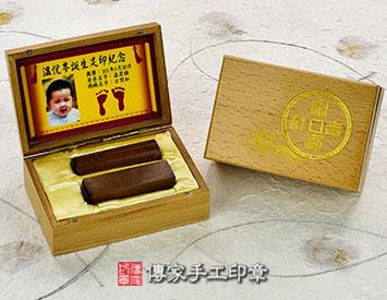 嬰兒雙寶:高級櫸木木盒(天地開合款式一)、彩色足印照片、臍帶印章、胎毛印章