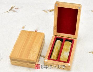 頂級竹盒雙章盒