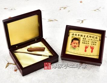 女生嬰兒三寶1刷1章:玻璃木盒、金足印照片、臍帶印章、小支赤牛角胎毛刷