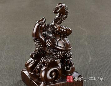頂級南非黑檀木精雕蛇龜:廟章、神明印章、大印章