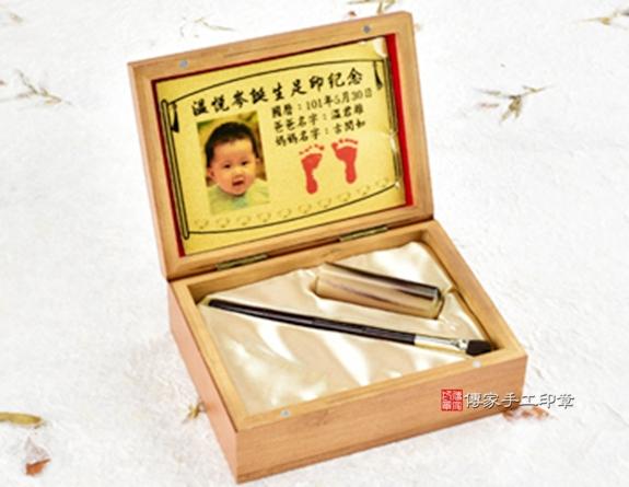 女生嬰兒三寶1刷1章:高級櫸木木盒、金足印照片、臍帶印章、小支紅紫檀木胎毛刷