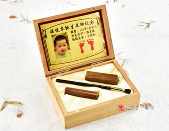 女生嬰兒三寶1刷2章:高級櫸木木盒、金足印照片、臍帶印章、小支紅紫檀木胎毛刷
