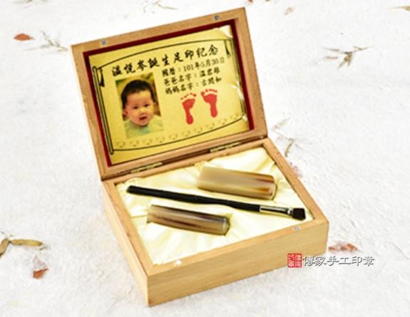 女生嬰兒三寶1刷2章:高級櫸木木盒、金足印照片、臍帶印章、小支黑檀木胎毛刷