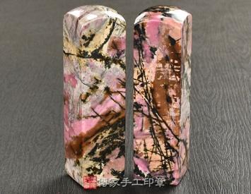 風景玫瑰石、風景玫瑰石開運印章、風景玫瑰石銀行印鑑、風景玫瑰石印鑑、風景玫瑰石、風景玫瑰石臍帶印章、風景玫瑰石臍帶章、風景玫瑰石肚臍印章、風景玫瑰石肚臍章、風景玫瑰石公司印章、風景玫瑰石公司大小印章、風景玫瑰石公司章、風景玫瑰石結婚印章、風景玫瑰石結婚對章、風景玫瑰石廟章、風景玫瑰石神明印章、風景玫瑰石官章、風景玫瑰石圖記章、薔薇輝石印章、薔薇輝石開運印章、薔薇輝石銀行印鑑、薔薇輝石印鑑、薔薇輝石、薔薇輝石臍帶印章、薔薇輝石臍帶章、薔薇輝石肚臍印章、薔薇輝石肚臍章、薔薇輝石公司印章、薔薇輝石公司大小印章、