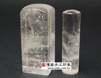 天然白水晶(自然冰裂紋)、天然白水晶(自然冰裂紋)開運印章、天然白水晶(自然冰裂紋)銀行印鑑、天然白水晶(自然冰裂紋)印鑑、天然白水晶(自然冰裂紋)、天然白水晶(自然冰裂紋)臍帶印章、天然白水晶(自然冰裂紋)臍帶章、天然白水晶(自然冰裂紋)肚臍印章、天然白水晶(自然冰裂紋)肚臍章、天然白水晶(自然冰裂紋)公司印章、天然白水晶(自然冰裂紋)公司大小印章、天然白水晶(自然冰裂紋)公司章、天然白水晶(自然冰裂紋)結婚印章、天然白水晶(自然冰裂紋)結婚對章、天然白水晶(自然冰裂紋)廟章、天然白水晶(自然冰裂紋)神