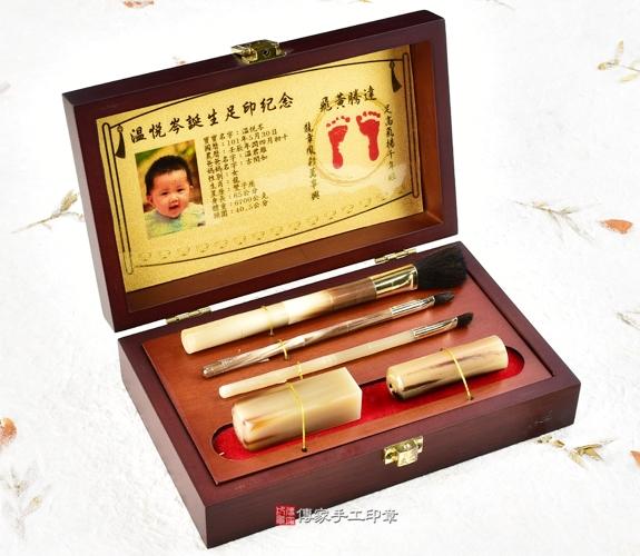 女生胎毛筆刷臍帶章嬰兒三寶(烤漆木盒、赤牛角筆桿、金足印)