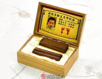 嬰兒雙寶:高級櫸木木盒(天地開合款式一)、金足印照片、臍帶印章、胎毛印章