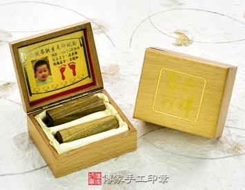 嬰兒雙寶:高級櫸木木盒(天地開合款式二)、金足印照片、臍帶印章、胎毛印章