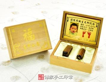 嬰兒雙寶:高級櫸木木盒(天地開合款式三)、金足印照片、臍帶印章、胎毛印章