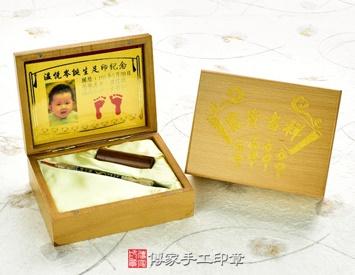 嬰兒三寶1筆1章:高級櫸木木盒、金足印照片、臍帶印章、胎毛印章、袖珍型胎毛筆