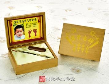 嬰兒三寶1筆1章:高級櫸木木盒、彩色足印照片、臍帶印章、胎毛印章、袖珍型胎毛筆