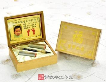 嬰兒三寶1筆2章:高級櫸木木盒、金足印照片、臍帶印章、胎毛印章、袖珍型胎毛筆