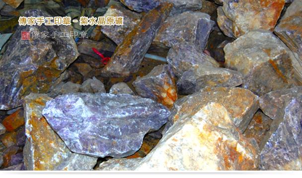 傳家手工印章-紫水晶原礦