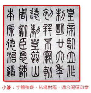 小篆:字體整齊,結構對稱,適合開運印章
