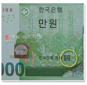 韓幣:紙鈔上面有「한국은행총재」的文字和印章,上面寫的韓國文字就是「韓國銀行總裁」