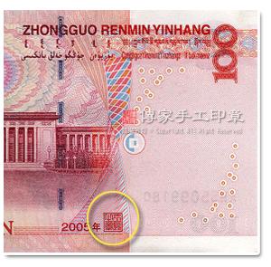 人民幣:在紙鈔上面,也會用篆體字的印章蓋上「行長之章」,這代表雖然大陸是用簡體字,但是正式的印鑑章,一定會用篆體字來刻印