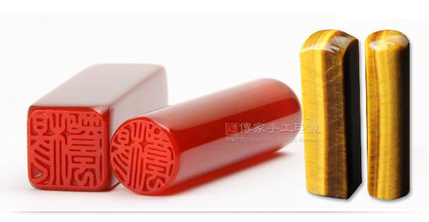 紅瑪瑙個人開運印章:一圓一方及虎眼石個人開運印章:一圓一方實圖