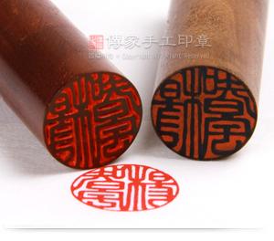 全手工篆刻紅紫檀木開運印章(圓章)