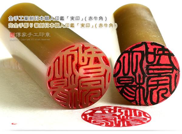 全手工篆刻和全手工噴砂玉石日本印章的範例,全手工篆刻日本個人印鑑「実印」(赤牛角)完全手彫り篆刻日本個人印鑑「実印」(赤牛角)