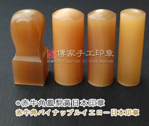 赤牛角鳳梨黃日本印章 赤牛角パイナップルイエロー日本印章