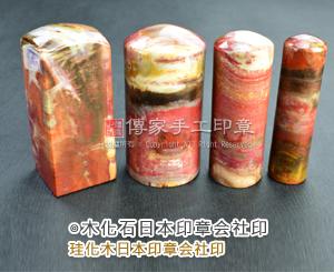 木化石日本印章会社印 珪化木日本印章会社印