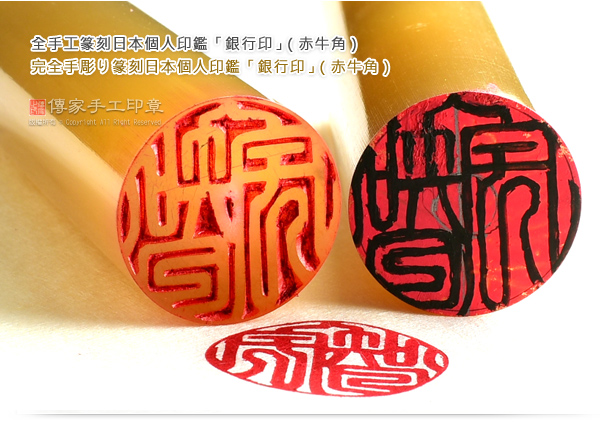 全手工篆刻日本個人印鑑「銀行印」(赤牛角) 完全手彫り篆刻日本個人印鑑「銀行印」(赤牛角)