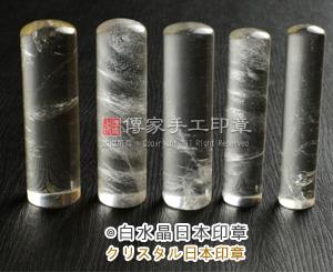 白水晶日本印章 クリスタル日本印章