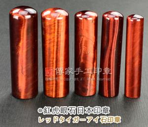 紅虎眼石日本印章 レッドタイガーアイ石印章