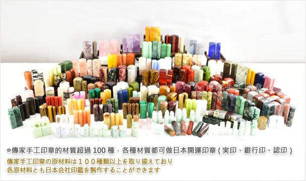 傳家手工印章的材質超過100種,各種材質都可做日本開運印章(実印、銀行印、認印)
