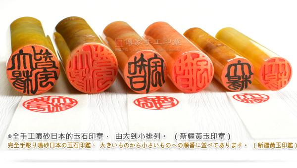 全手工噴砂日本的玉石印章,由大到小排列。(新疆黃玉印章)完全手彫り噴砂日本の玉石印鑑、大きいものから小さいものへの順番に並べてあります。(新疆黃玉印鑑)